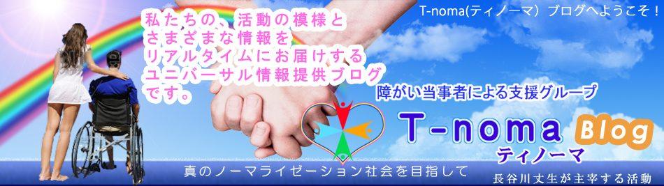 T-noma(ティノーマ) ブログ
